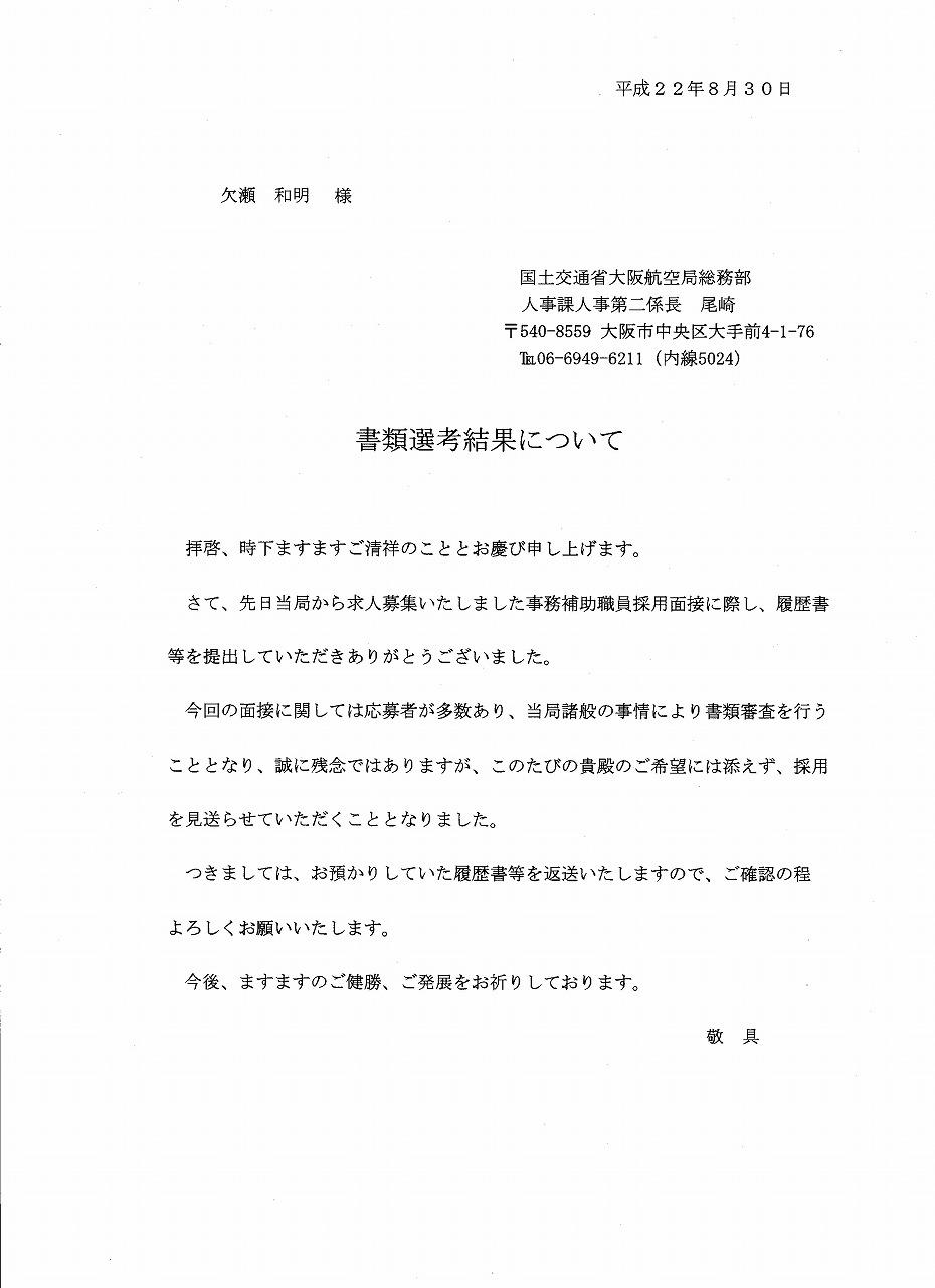 不採用通知がまた届く:和明の日... JapaneseClass.jp